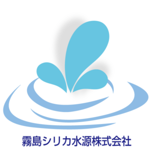 霧島シリカ水源Logo