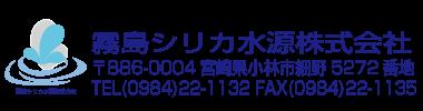 霧島シリカ水源株式会社